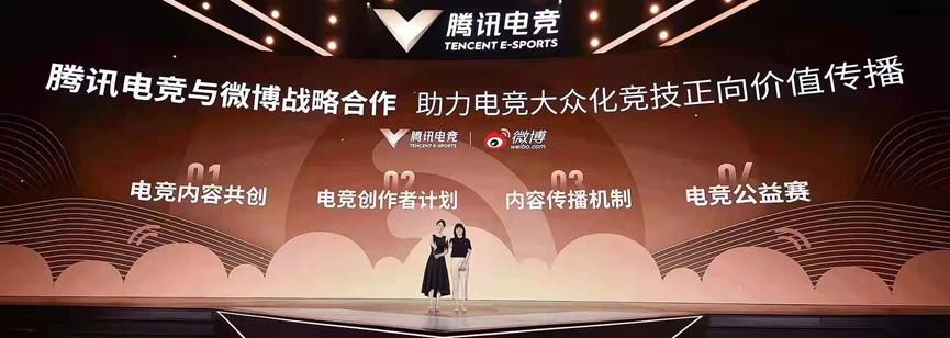 微博与腾讯电竞战略合作 助力电竞大众化竞技正向价值传播